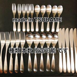 極限までムダを削ぎ落とした シンプル好きの為の カトラリーセット 燕三条 スプーン フォーク ナイフ