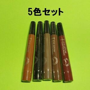 5色セットTINT MY 4-TIPアイブロウ