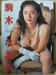 超美品  駒木なおみ ファースト写真集 エスポワール 1993年4月12日初版 送料込み