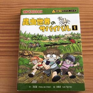 科学漫画サバイバルシリーズ  かがくるBOOK 昆虫世界のサバイバル1 定価1200円