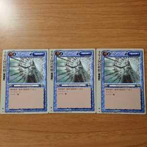 モンスターコレクション モンコレ TCG 千年王国の妖精 3枚セット 時間獣の封印