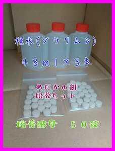 ゾウリムシ(培養用種水)48ml×3本 エビオス50錠 /PSB/エビオス/めだか/金魚/針子/卵/ミジンコ/水質浄化/たれびん/餌/稚魚/めだかの卵