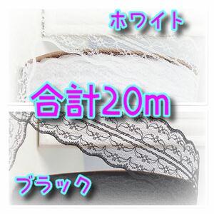 レースリボン 20mセット ホワイト&ブラック ハンドメイド素材 手芸用品