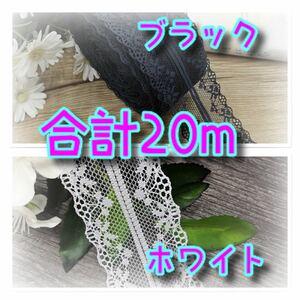 レースリボン 20mセット L-2 ホワイト&ブラック ハンドメイド素材 手芸用品