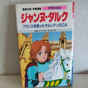 学習漫画 世界の伝記 ジャンヌ・ダルク 集英社