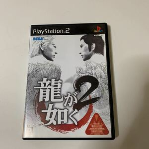PS2 龍が如く2