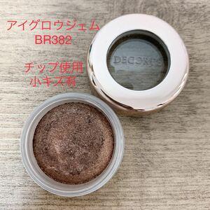 【BR382】コスメデコルテアイグロウジェム【中古品】
