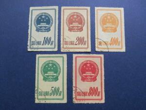 中国切手(特1,1951年,使用済)国章 5種完