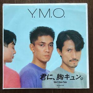 EP YMO/君に、胸キュン。 坂本龍一 細野晴臣 高橋幸宏