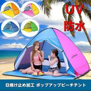 日焼け止め UV加工 ポップアップテント3-4人 ワンタッチ キャンプ 黄色