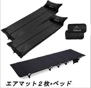 セット! マット 2枚 ベッド 自動膨張 エアーマット 組み立て コット 屋外