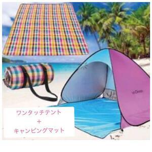 初心者でも簡単 テント一式セット レジャーシート リゾート 海 海岸 キャンブ