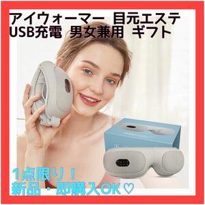 アイウォーマー 目元エステ ホットアイマスク Bluetooth USB充電 180°折り畳み式 男女兼用 ギフト
