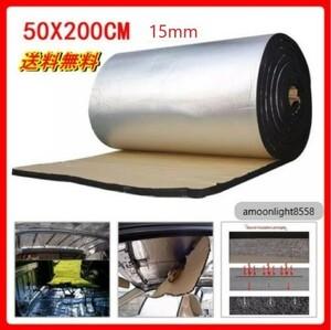 厚手タイプ 厚さ15mm デッドニング 制振シート 500×2000mm 防音 吸音 制振 断熱 自動車 DIY