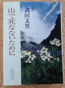 朝日文庫 山で死なないために(武田文男)