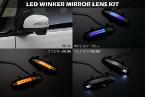 LUCKY SALE LA600S/LA610S Tanto Custom LED winker mirror lens foot attaching [ clear / blue light ] position attaching turn signal ear poji blue