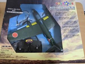 三菱 一式陸上攻撃機 エアプレーン 京商RC/トイザらス/TOYSЯUS/大日本帝国海軍・陸上攻撃機/戦争/戦記/ミリタリー/動作確認済み/Z320575