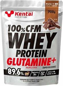 700g Kentai 100% CFMホエイプロテイン グルタミンプラス チョコレート風味 700g