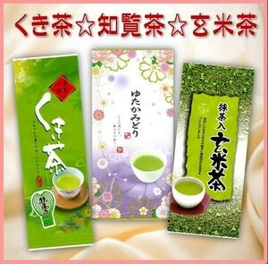 知覧茶・抹茶入り玄米茶・くき茶