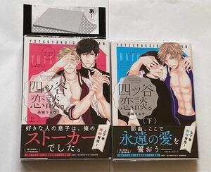 blコミック「四ツ谷恋談。」高城リョウ 上下巻セット