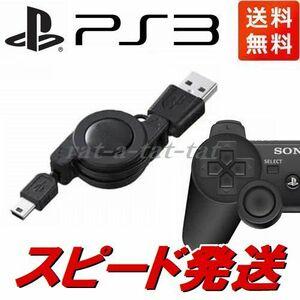 PS3 DualShock3用USB充電ケーブル リール式充電器 70cm