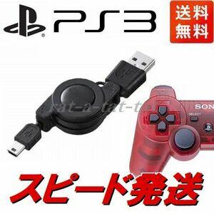 PS3 DualShock3用USB充電ケーブル 70cm リール式充電器