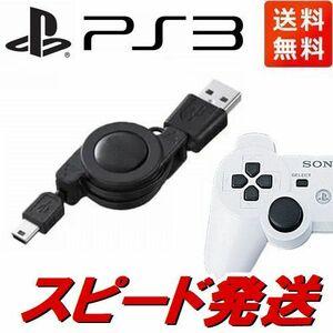 PS3コントローラー用USB充電ケーブル DualShock3 リール式充電器 70cm