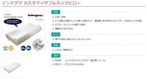 東京ベッド インテグラ カスタマイザブルネックピロー 1個 新品未使用 訳あり 送料無料 integra フランスベッド