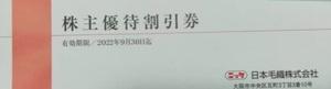 最新 ニッケ 6000円分=500円券x12枚 来年2022.9.30迄 株主優待 券 利用券 招待券 クーポン 割引券 日本毛織 TSUTAYA サーティーワン
