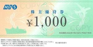 HIS 株主優待 1000円割引券 1枚 来年2022.7.31迄 番号通知可能 複数枚(2枚3枚4枚)対応可 株主優待 券 利用券 招待券 クーポン 割引券