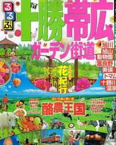 【300円セール】るるぶ十勝 帯広 ガーデン街道