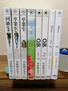 中村明日美子 同級生シリーズ 8冊