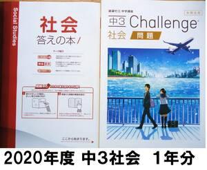 未使用2020★進研ゼミ中学講座 Challenge 中3 社会★1年分 定期テスト実力テスト対策