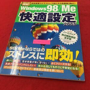 b5-023 フリーズ開封!Windows 98/Me究極の快適設定2005株式会社宝島社 2005年発行 ※4