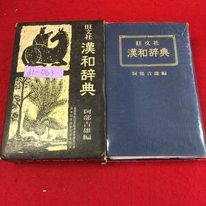 d1-063 旺文社 漢和辞典 阿部吉雄 昭和49年1月25日 重版発行 ※4