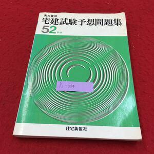 f2-054 実力養成宅建試験予想問題集52年版 株式会社住宅新報社 昭和52年第1刷発行 ※4