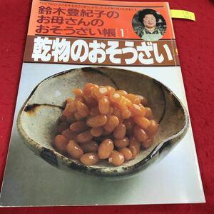 i2-028 鈴木登紀子のお母さんのおそうざい帳1 乾物のおそうざい 潮出版社 昭和56年9月25日初版 料理 家庭料理 家庭の味※4