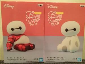 ディズニーキャラクターズ Fluffy Puffy ベイマックス 2種セット フィギュア プライズ 新品 未開封 同梱可