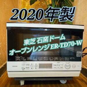東芝 2020年製 石窯ドーム オーブンレンジ ER-TD70-W