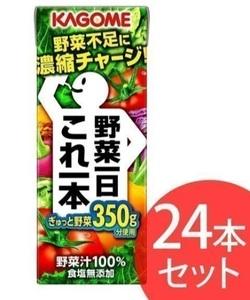 【送料無料】カゴメ 野菜一日 これ一本 200ml×24本 砂糖・食塩・香料・甘味料・保存料無添加 野菜60%+果汁40%