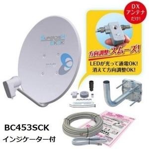 【送料無料:新品未開封 保証付】DXアンテナ BS110度 CSアンテナ BC453SCKフルセット(2K 4K 8K 対応) 45cm 簡単取付マニュアル付