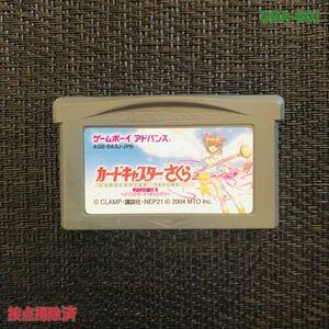 GBA -601 カードキャプターさくら