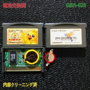 GBA -625 電池交換済 チョコボランド ファイナルファンタジータクティクス