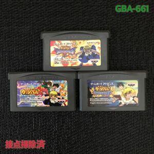 GBA -661 ガッシュベル 3本セット