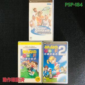 PSP -184 みんなのGOLF 2本 パワースマッシュ 3本