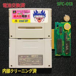 SFC -013 電池交換済 桃太郎電鉄3