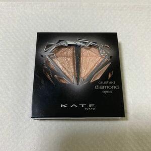 ケイト クラッシュダイヤモンドアイズ BR-2