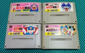 SFC・桃太郎電鉄シリーズセット