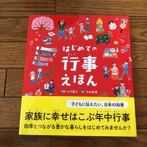 はじめての行事えほん 絵本 子どもに伝えたい、日本の知恵 4歳から