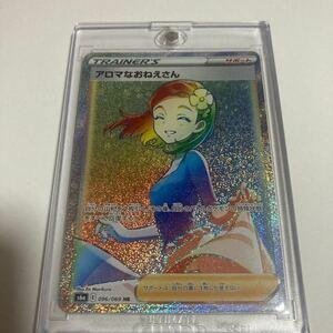 アロマなおねえさん サポート HR ハイパーレア 096/069 s6a イーブイヒーローズ ポケモンカードゲーム ポケカ
